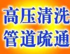 无锡新区新安镇管道疏通清淤 CCTV检测 封堵气囊