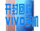 开封市哪里回收VIVO手机 X9 X9S X9SPLUS