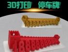 盘锦3D打印|辽宁3D打印|辽宁快速成型