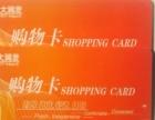回收各大商场超市购物卡加油卡