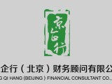 大兴亦庄0元公司注册 提供全北京注册地址 代理记账 资质审批
