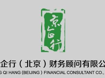 北京公司代理記賬 公司注冊0元 提供注冊地址 公司注銷變更
