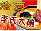李氏大碗烩面 诚邀加盟