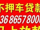 南海桂城车贷款,汽车抵押贷款,利息6厘马上放款