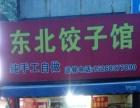个人店【转让】江北饺子馆跳楼价转让