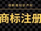 沈阳商标代理公司,梧桐雨注册商标百张优惠券大放送