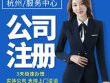 杭州0元公司注册 公司注销 代理记账