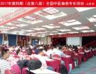 扬州2017年中医确有专长精讲预科班 先学习后报名,免费学习