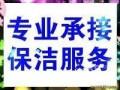 南京建邺区云锦路兴隆所街周边清洗保洁服务公司