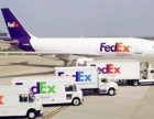 顺义FEDEX国际快递顺义联邦国际速递大货价价格更优惠