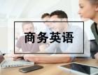 嘉兴英语学校,日常英语,外贸英语培训