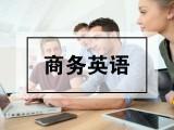 莱山英语培训,商务英语口语,外教英语培训班