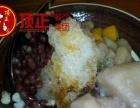 鲜芋仙台式甜品加盟 特色小吃 投资金额 1-5万元