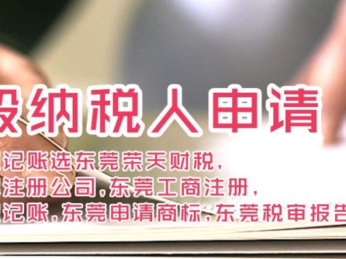 东莞注册公司,公司注册,公司变更,代理记账,做账报税