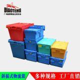 斜插注塑斜插箱600400医药塑料周转箱翻盖输送线超市配送箱