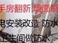 宁波地区二手房厂房出租房墙面刷白水电改造防水补漏等