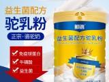 新疆伊犁骆驼奶粉厂家成都地区诚招代理商
