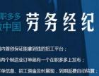 中劳网劳务加盟加盟服务 投资金额 1万元以下