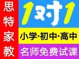 廣州名師全科家教 詩書北京小學初中高中文科理科藝術生補習
