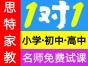 洪湖黄贝岭家教小学初中高中 中考高考一对一免费试课上门补习