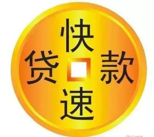宁波专业网贷零用贷一张身份证借款10分钟放款