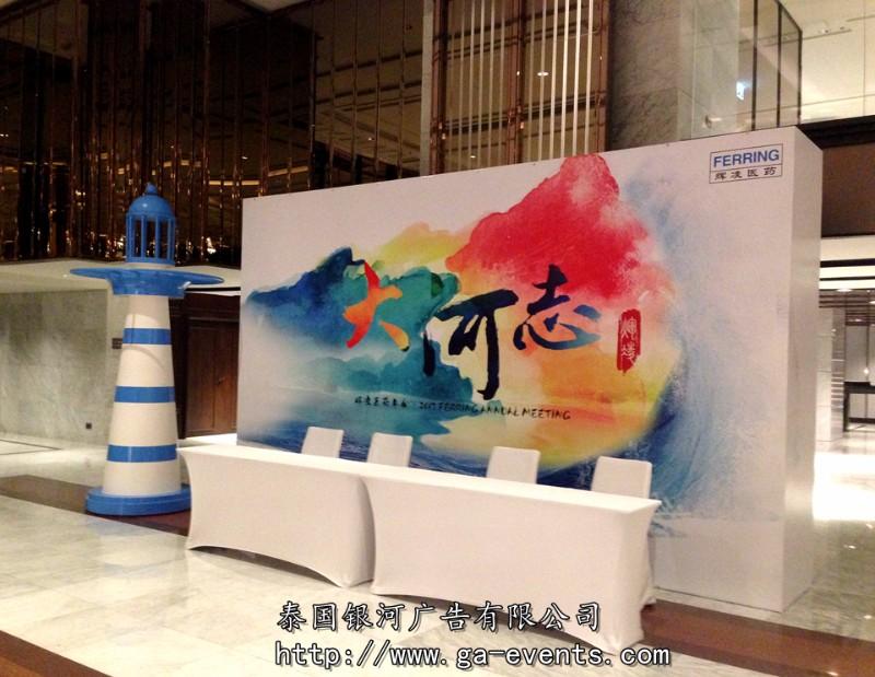 泰国会务活动策划 泰国企业年会策划 泰国活动策划