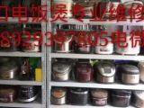 深圳日本原装进口电饭煲维修点,松下,虎牌,象印,东芝,日立