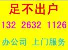 2017惠州工商注册代办来金点一切走绿色通道加快当场出证
