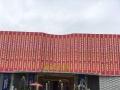 红星美凯龙领跑川西北建材城,买到既赚到!