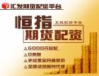 宁波恒指期货配资就选汇发网,专注配资10年!