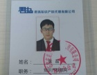 君扬®张磊 知识产权顾问 商标专利注册