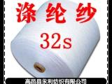 供应 自络筒仿大化涤纶纱线32S
