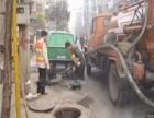 宝山区大华管道疏通清洗 化粪池抽粪吸污公司