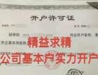 深圳广州注册公司记账报税优惠专业服务让您创业无忧