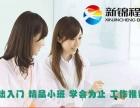 宁波新锦程电脑培训学校专业学电脑工作好