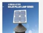 豪华太阳能照明 豪华太阳能照明加盟招商