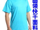 160克速干撞色圆领T恤定制班服 广告衫