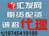 吐魯番彙發網期貨配資公司实盘操作等您加入!