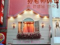 孙老师韩语 韩国外国语大学韩语教育系毕业回国