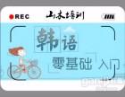留學考級韓語小班培訓,就選鹽市口山木培訓學校學習
