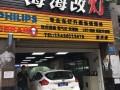 重庆海海专业汽车灯光服务升级17款福克斯大灯总成升级