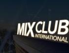 天津MIX国际酒吧