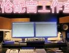 专业配音翻译,广告配音,宣传片录音,专题配音,