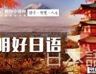 杭州明好小语种日语o-N1班