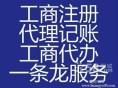 上海公司注册代理记账 公司变更 工商年检 专项审批