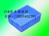 桂林乔丰塑胶箱,桂林塑料周转箱,桂林塑料食品箱