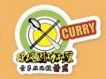 大学中学食堂咖喱饭加盟培训