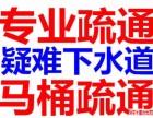 深圳福田马桶疏通公司,深圳下水道疏通费用找联系电话