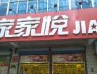 福山清洋 县府街家家悦一店面包房 专柜转让 商业街卖场