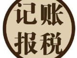 天津公司注册 记账报税 区区均可办理